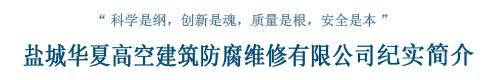 必赢亚洲防腐施工公司介绍